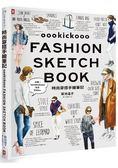 時尚穿搭手繪筆記(二版):IG百萬超人氣插畫家,教妳用基本單品穿出120款潮流街