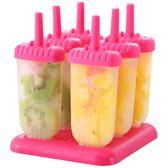 雙十二預熱 自制雪糕模具冰棍制作棒冰冰糕凍冰淇淋做冰棒冰激凌磨具無毒家用