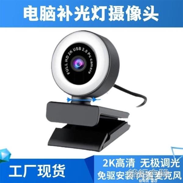 網路攝像頭 現貨電腦USB攝像頭補光燈美顏高清攝像頭直播視頻1080P補光攝像頭