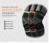 訓練護膝護肘護踝護腕護手掌運動男籃球跑步繃帶加壓運動護具套裝 交換禮物