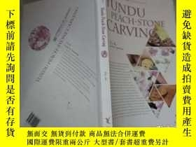 二手書博民逛書店yundu罕見peach-stone carving (雲渡桃石