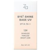 ZA油光BYE2清透粧前乳 25ml