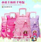 後背包 拖式 拉桿書包6-12周歲女孩 書包小學生女3-5年級可拆卸三輪拖拉包 WD魔方數碼館