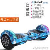 平衡車兒童成人雙輪電動代步車學生小孩兩輪智慧體感平行車 1995生活雜貨NMS
