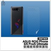 ASUS ROG Phone 5/5 Pro/5 Ultimate ZS673KS 碳纖維背膜保護貼 保護膜 手機背貼