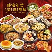 三低素食年菜 樂活e棧-三陽開泰套組(1菜1湯1甜點)