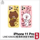 iPhone 11 Pro LINE KAKAO 果凍套 保護殼 四角氣囊 軟殼 可愛卡通 保護套 手機殼