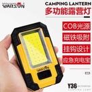 沃爾森汽車維修工作燈露營燈野營帳篷燈手電筒強光可充電超亮應急 快速出貨
