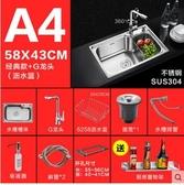 卡貝水槽單槽廚房洗菜盆加厚 304不銹鋼洗菜池水池水斗大單槽套餐【A4款58*43+G龍頭】