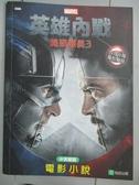 【書寶 書T1 /一般小說_WFS 】美國隊長3 英雄內戰:電影小說_ 克里斯‧瓦耶特