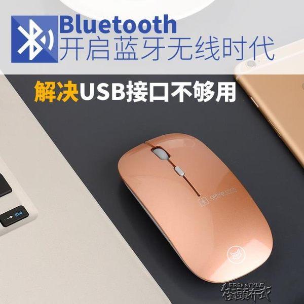 冰狐蘋果藍芽滑鼠無聲靜音筆記本平板電腦無線Mac可充電無線滑鼠  街頭布衣