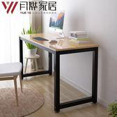 月燁簡約臥室電腦台式家用辦公桌寫字台書桌雙人簡易筆記本小桌子
