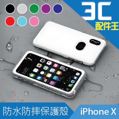 Apple iPhone X 日常/防水保護殼 Newest Waterproof Case 防摔/防震/防塵/防水