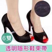 解決掉鞋問題國標舞鞋高跟涼鞋~TS01 ~高彈力透明鞋束帶6 雙12 入~雙兒網~