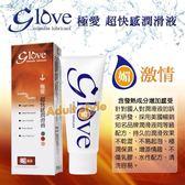 潤滑液 情趣用品 Glove極愛(激情熱感-媚)超快感潤滑液『包裝私密-芯love』