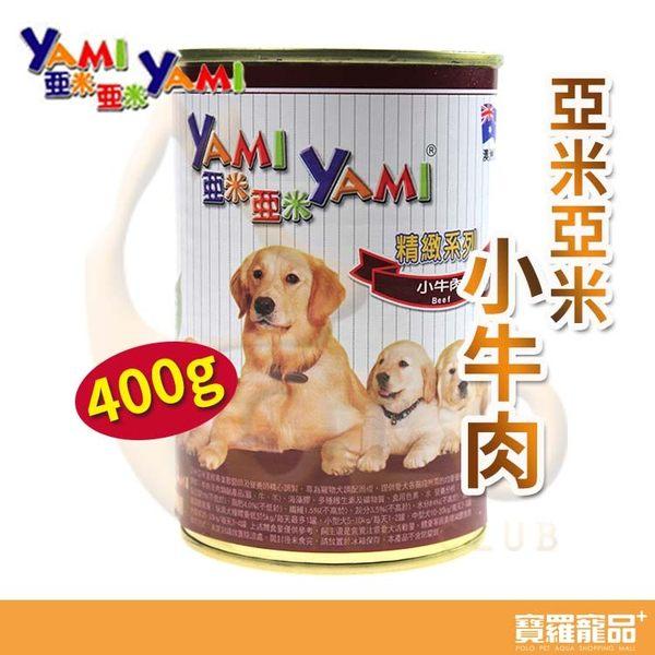 亞米亞米 狗罐頭小牛肉400g【寶羅寵品】