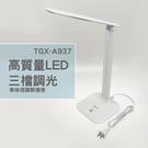 LED 護眼檯燈 泰格信  檯燈 桌燈 護眼 床頭燈 學習燈 書桌燈 台燈 TGX-A937