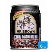 伯朗醇黑咖啡無糖240ml*6入【愛買】