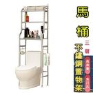 免運費 不鏽鋼馬桶置物架 三層 馬桶架 台灣出貨