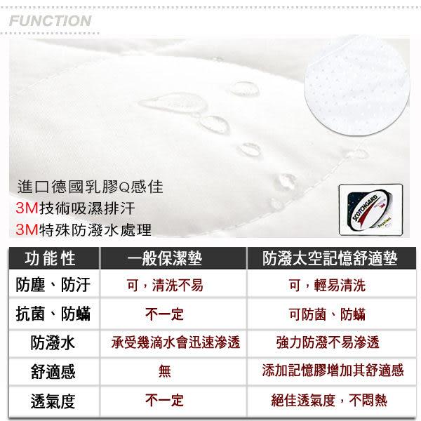 【UHO】※3M極品3.5尺單人防潑水乳膠超舒適墊 3cm厚 /防菌除臭/不怕小孩尿床/保潔墊加強版