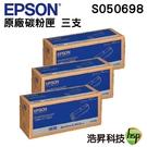 【三支優惠組合 ↘22490元】EPSON C13S050698 原廠黑色標準碳粉匣 適用機型 M400 M400DN