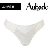 Aubade-舒芙蕾S-L蕾絲綢緞丁褲(新娘白)XC