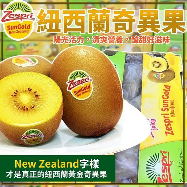 【果之蔬】Zespri紐西蘭(黃金)奇異果X5顆 【每顆100克±10%】透明盒裝