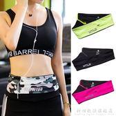 運動腰包迷彩隱形手機包男女款多功能裝備貼身小包健身跑步迷你包 科炫數位