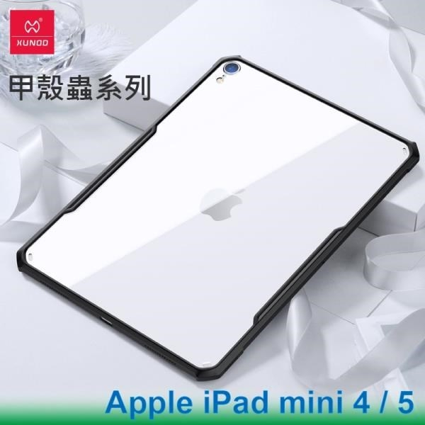 【南紡購物中心】XUNDD 訊迪 Apple iPad mini 4 / mini 5 甲殼蟲系列耐衝擊平板保護套 保護殼 透明背蓋
