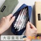 帆布筆袋大容量簡約文具盒鉛筆盒男孩可愛筆盒女日系文具袋【淘嘟嘟】