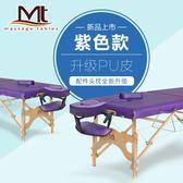 美容床折疊按摩床便攜實木推拿床可收納美容院美體家用spa床wy