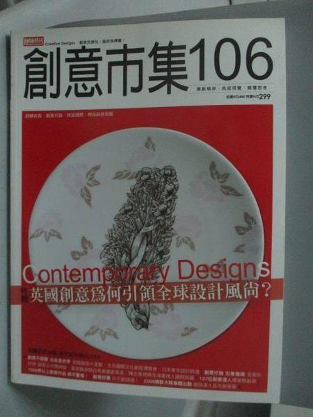 【書寶二手書T5/設計_ZBC】創意市集106_三采編輯部