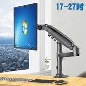 【海洋視界NB-UH80】桌上型17-27吋立柱電腦螢幕支架掛架 升降伸縮旋轉通用底座 電腦螢幕增高架
