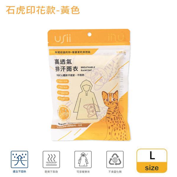 【USii 優系】高透氣排汗輕便雨衣-台灣特有野生動物系列-石虎L