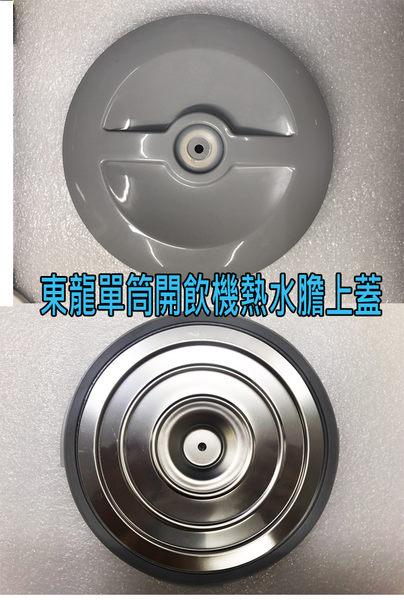 【東龍】單筒開飲機☆熱水膽上蓋/熱水蓋/注水筒上蓋☆適用:TE-192