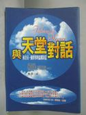 【書寶二手書T7/心靈成長_GGU】與天堂對話_詹姆斯‧范普拉