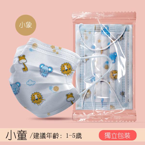 現貨 小童口罩 一次性口罩 50片 幼幼 兒童 平面口罩 熔噴布 防護口罩防飛沫 三層不織布加厚口罩