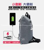 【大三角胸包】附USB線 韓系休閒男士側背包斜背包旅行充電接口單肩包防潑水耳機孔前胸包