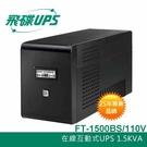 FT飛碟 1.5KVA 在線互動式UPS不斷電系統  FT-1500BS【原價 5990 ▼現省$ 599】