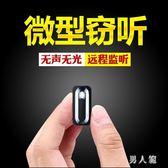 錄音筆微型高清遠距降噪防隱形超長聲控隔墻竊聽錄音機 zm2603『男人範』TW