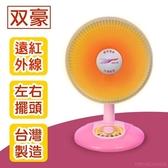 雙豪牌 10吋鹵素燈電暖器(TH-101)遠紅外線 自動擺頭 電暖器