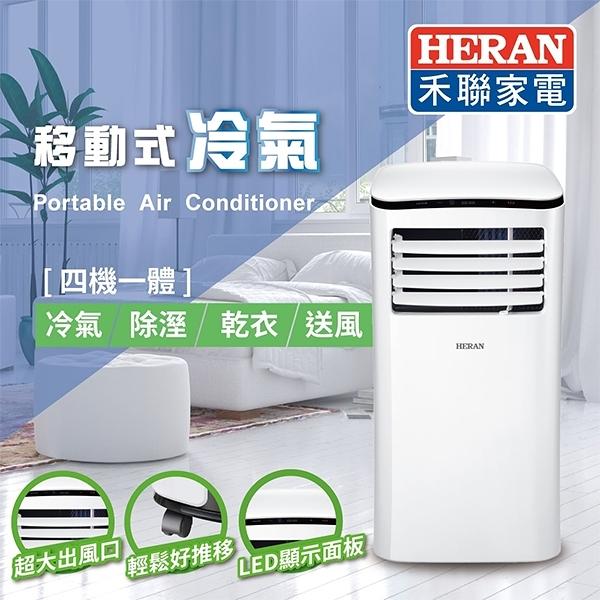 禾聯HERAN 2-3坪 移動式冷氣 移動式空調 HPA-23D