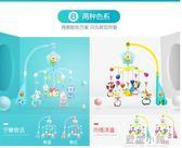 寶寶2音樂旋轉床鈴3-6個月12新生嬰兒童0-1歲小孩床頭掛5搖鈴玩具QM 藍嵐