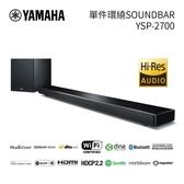 【限時特賣】YAMAHA YSP-2700 Wi-Fi 藍芽家庭劇院 Soundbar 無線重低音