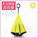【生活良品】C型雙層反向傘-黃色(晴雨傘...