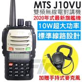 【加贈專業托咪】MTS J10VU 雙頻 無線電對講機 10W 超大功率 標準線路 雙功率晶體 雙顯