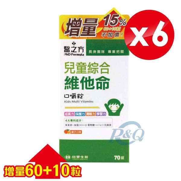 (6盒組) (加量版) 台塑生醫 醫之方 兒童綜合維他命口嚼錠-60+10粒X6盒 專品藥局 【2014436】