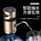 桶裝水抽水器智慧充電出水器家用純凈水桶電動自動吸水壓水上水器 小艾新品