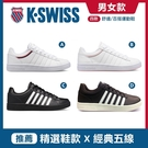 K-SWISS 加州美式經典五線運動鞋 ...