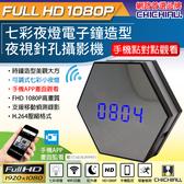 【CHICHIAU】WIFI 1080P 七彩小夜燈電子鐘造型夜視微型針孔攝影機 影音記錄器
